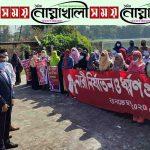 জাগো বাংলাদেশ স্লোগানে মাইজদী শহরে নারী নির্যাতন ও ধর্ষণ প্রতিরোধে গণ সমাবেশ